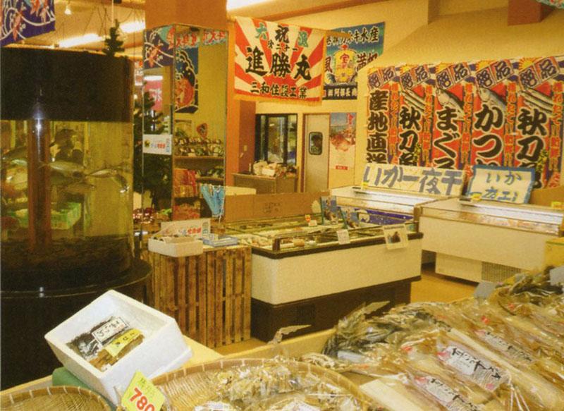 カネキ水産 海鮮市場「日本海」